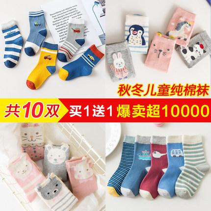 儿童袜子纯棉春秋冬男女童中筒袜加厚小孩婴儿宝宝0-1-3岁579-12