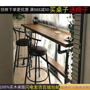 美式实木酒吧桌靠墙吧台桌长条铁艺水管高脚家用现代简约吧台桌椅