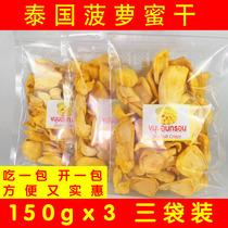 泰國菠蘿蜜干150g3包郵進口特產零食小吃水果干波蘿蜜干果干脆片