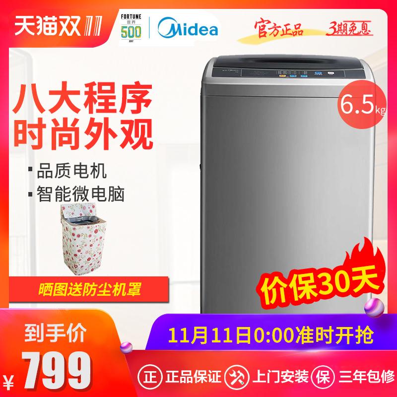 公斤全自动波轮洗衣机迷你家用宿舍6.5小型1000HMB65美Midea