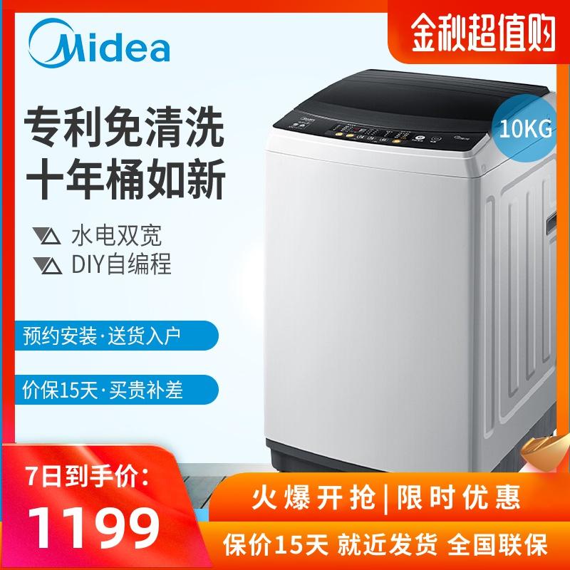 Midea/美的 洗衣机全自动家用大容量波轮洗衣机洗脱一体MB100V31券后1599.00元