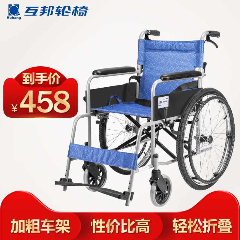 上海互邦轮椅车HBG2轻便折叠手动轮椅车充气老人推车残疾人代步