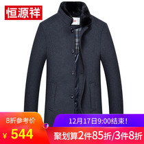 Heng Yuanxiang Wool coat male middle-aged new winter medium long coat thickened warm vertical collar woolen coat