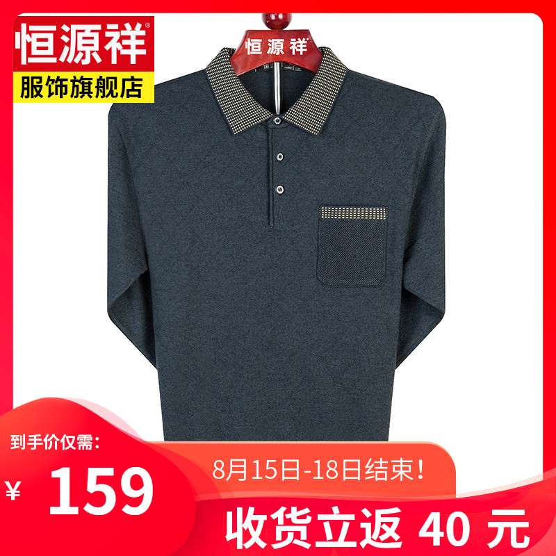 Hengyuanxiang long sleeve T-shirt for middle-aged and old men in spring and Autumn