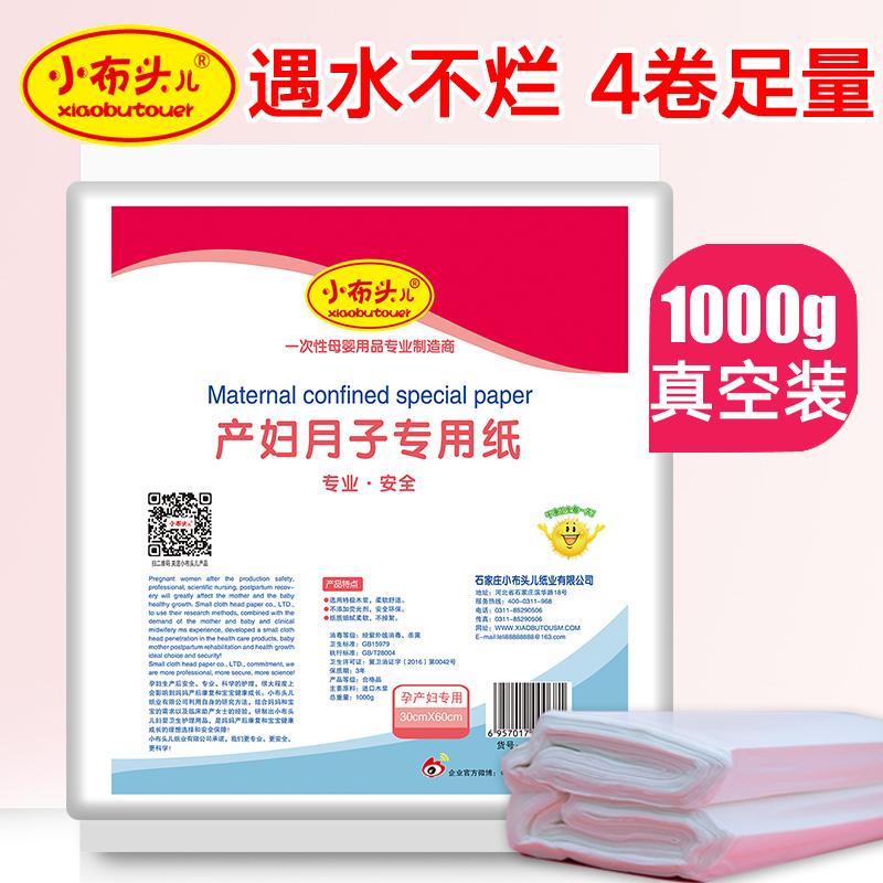产妇卫生纸刀卫生巾孕产妇小布头