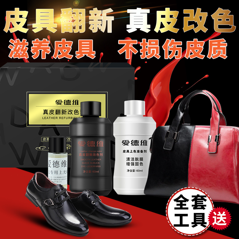 Leather goods color modifying agent non fading leather clothing leather shoes dyeing agent leather bag color modifying black retreading paint