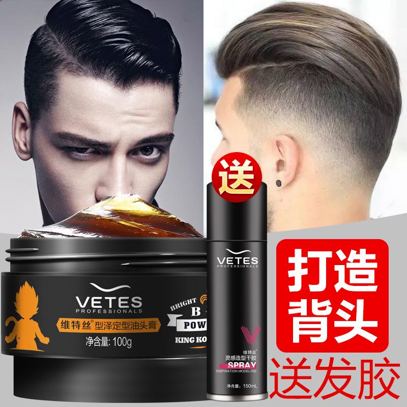 维特丝发油发蜡男士定型复古油头膏背头造型神器发泥发胶啫喱保湿