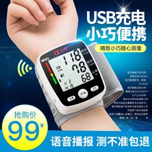 家用医用老人手腕式全自动高血压计