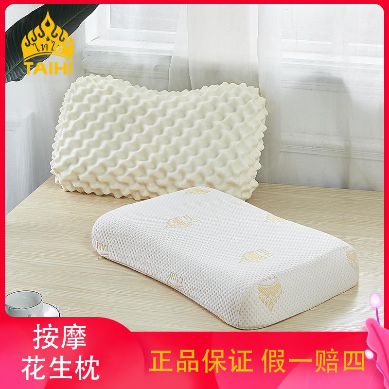 泰嗨TAIHI 泰国乳胶枕头成人护颈蝴蝶记忆枕天然橡胶枕芯花生枕头