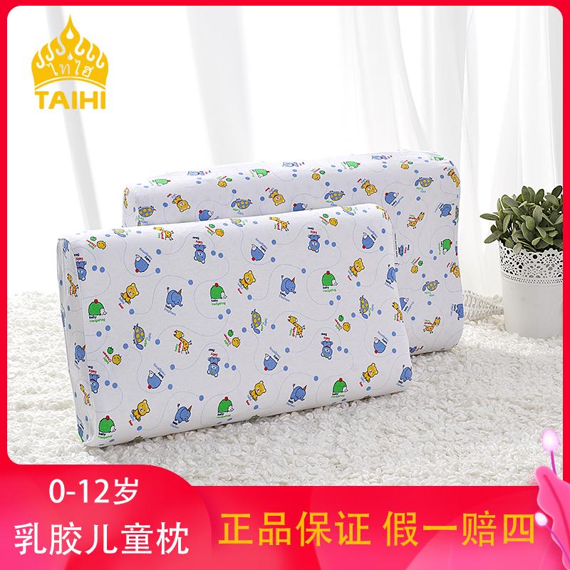 泰嗨TAIHI乳胶枕儿童枕头泰国进口宝宝幼儿园学生0-12岁婴儿定型