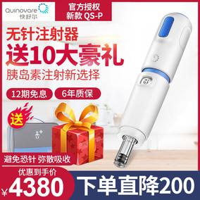 新品QS-P快舒尔无针胰岛素注射笔近乎无痛家用无针注射针器糖尿病