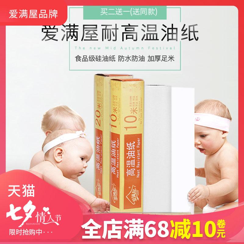 宝宝辅食蒸糕铺油纸食物专用去油烤吸油阿胶糕硅油纸烘焙家用婴儿