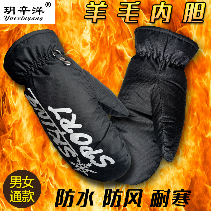 Warm fur integrated gloves for men and women in winter waterproof cold riding motorcycle wool stuffy son skiing plus Plush gloves