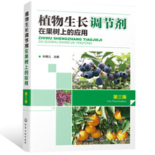 Application of Plant Growth Regulators on Fruit Trees (Third Edition)/Chemical Industry Publishing House 9787 122277459