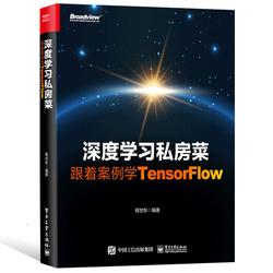 深度学习私房菜跟着案例学TensorFlow世东编著卷积神经网络 Seq2Seq Transformer图像分类彩票预测古诗生成推荐系统广告点击率预测