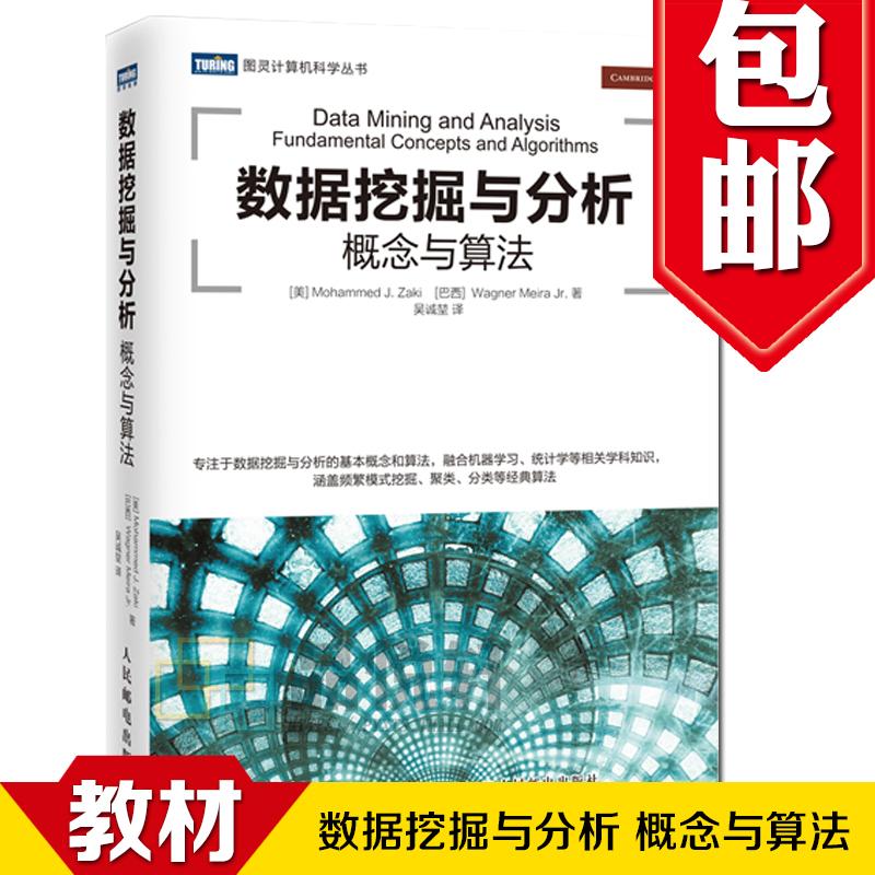 正版包邮 数据挖掘与分析 概念与算法 融合机器学习 统计学等相关学科知识 涵盖频繁模式挖掘 聚类 分类等算法ry11z
