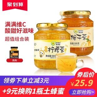 东大韩金蜂蜜柚子茶+柠檬茶500g*2泡水喝的饮品冲调冲泡水果茶酱品牌