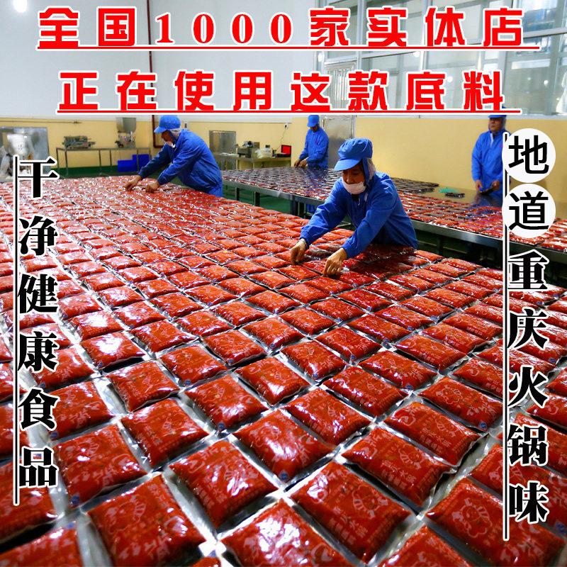 地道重庆老火锅底料火锅店牛油麻辣烫冒菜调味料500g批发餐饮商用