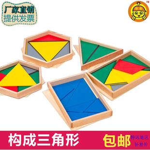 蒙台蒙特梭利蒙氏早教教具構成三角形幼兒園兒童益智木製感官玩具