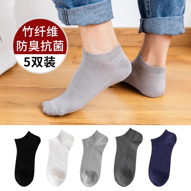 竹纤维袜子男士防臭袜夏季薄款透气船袜夏天竹炭抗菌吸汗低帮短袜