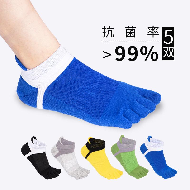五指袜子男袜纯棉袜脚趾分趾袜防臭全棉夏季薄款夏天短筒五趾船袜