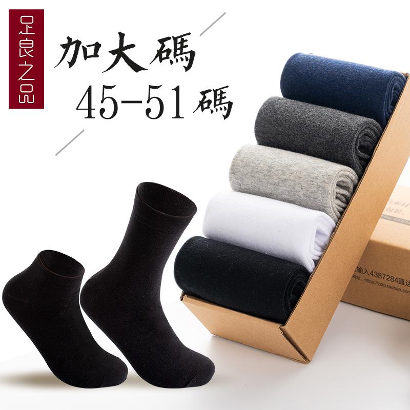 大码袜子男士加肥加大码47特大号43-48码44-50纯棉46短袜中筒男袜
