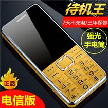 天翼电信版老人手机老年机正品整点报时手电筒语音王大屏老人机HY