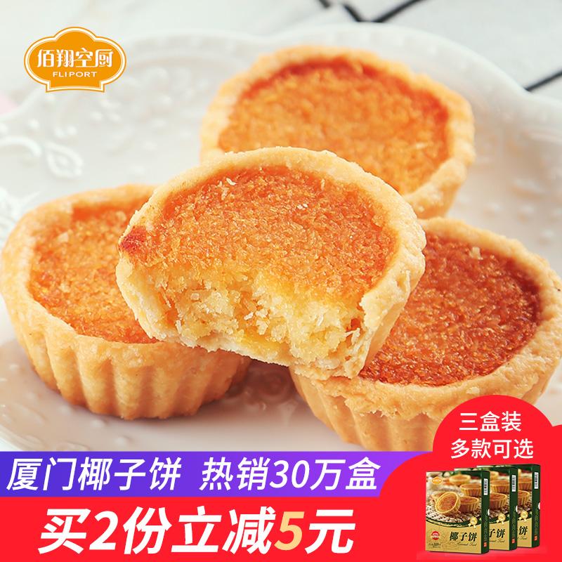 佰翔空厨低糖椰子饼椰蓉椰挞豆沙绿豆馅饼厦门特产航空早餐零食