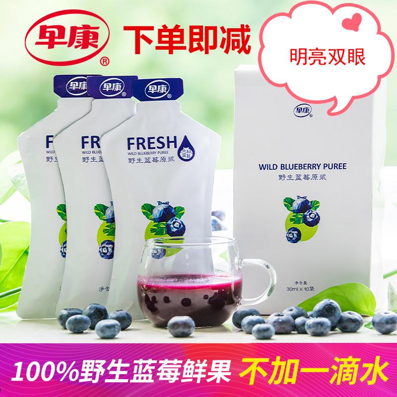 早康野生蓝莓原浆 大兴安岭蓝莓果汁 鲜果饮料蓝莓汁便携装300ml