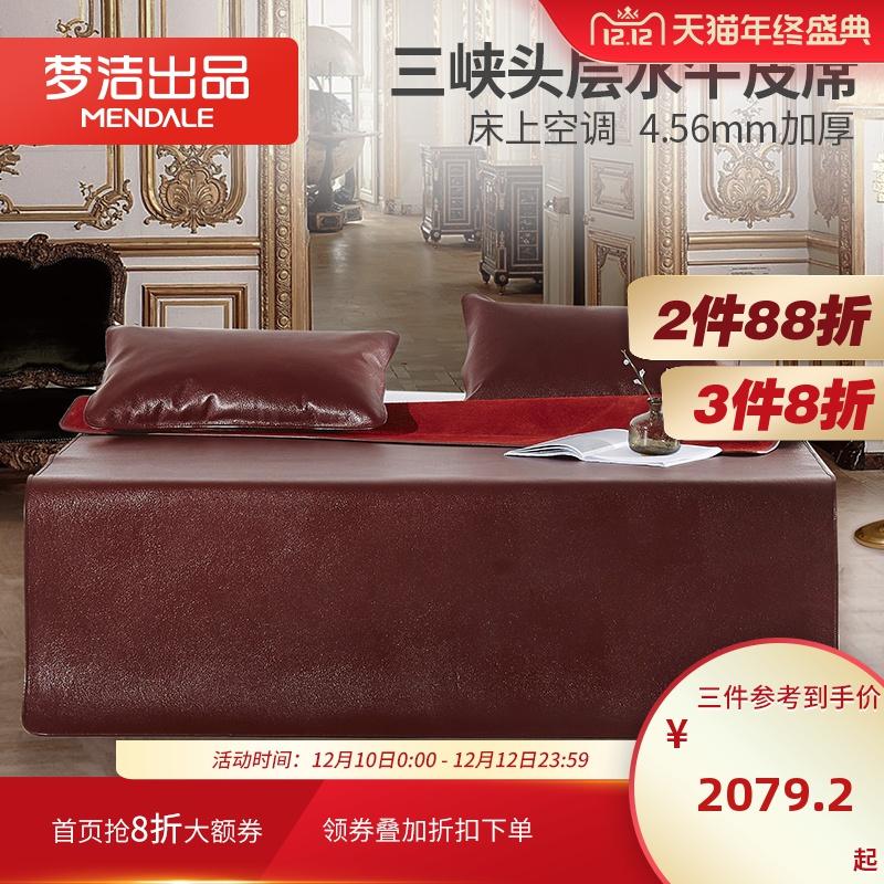 梦洁美颂牛皮凉席三件套头层水牛皮床席套件软席1.5m1.8m床,可领取280元天猫优惠券