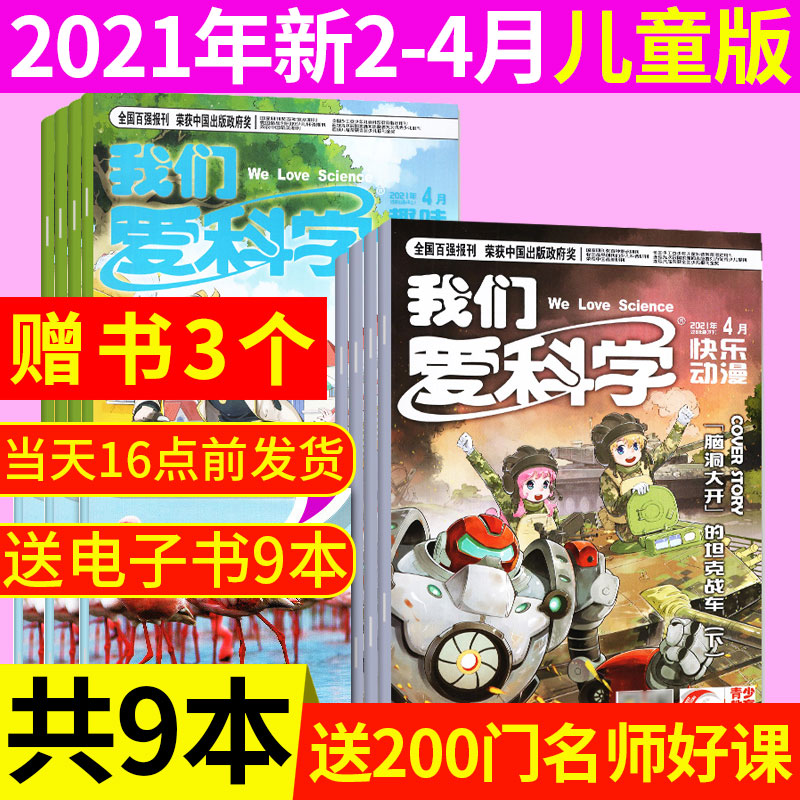 [3 extra copies, 9 in total] we love science childrens edition magazine, January / February / March 2021 package happy animation / fun pictorial primary school junior high school childrens literature encyclopedia, popular science books, non-19 journals