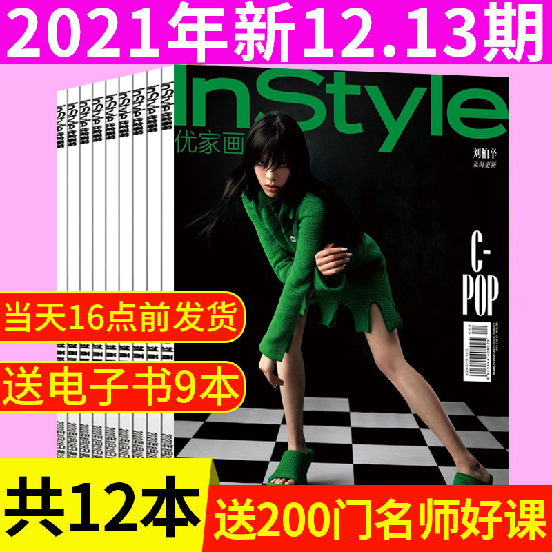 [8 in total] Youjia pictorial magazine 2021 issue 1.2/3/4/5 + 2020 issue 47 / 48 / 49 / 50 package life tourism leisure entertainment home fashion life