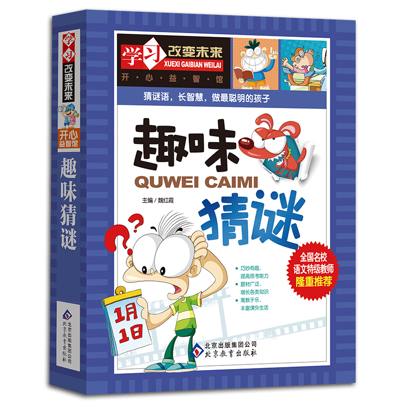 Interesting guessing genuine learning changes the future primary school students puzzle games, mathematical logic thinking training potential intelligence development, 6-7-12 years old extracurricular reading books childrens books