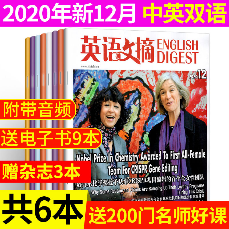 [additional 3 copies, 6 copies in total] English abstracts magazine will be packaged in August / September / November 2020. It will be a bilingual reading journal for CET-4 and CET-6 students