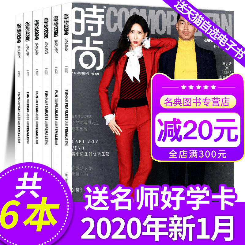 [6 copies in total] Cosmo Fashion Magazine January 2020 + 7 / 8 pairs / 10 pairs of packaged womens fashion and Health Journal of urban women in 2019