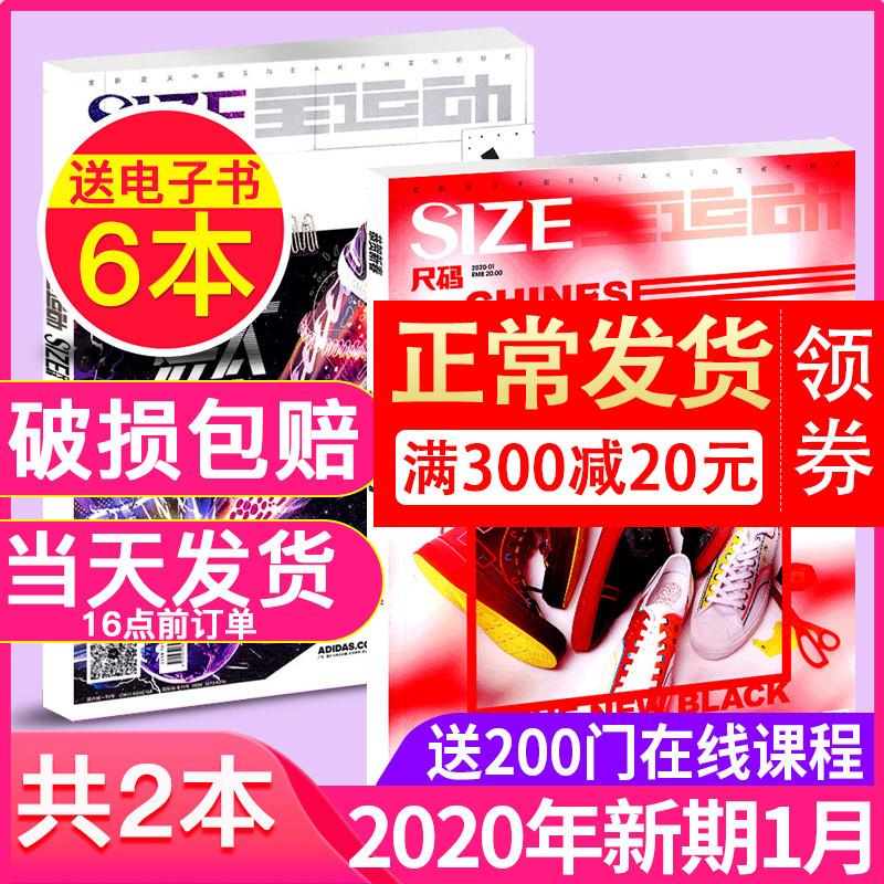 size尺码杂志2020年1月+2019年12月共2本打包体育运动鞋潮流北京行健体育文化有限公司推出的纯Sneakerr文化潮流服饰鞋类设计期刊