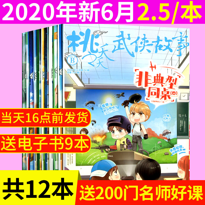 [2.5 yuan / copy, a total of 12 copies] Taozhiyaoyao magazine in 2020 1B / 2A / 5ab / 6ab + 2020 Issue 8 / 11 / 12 / 15 / 16 packaged youth non fireworks campus romance novels expired