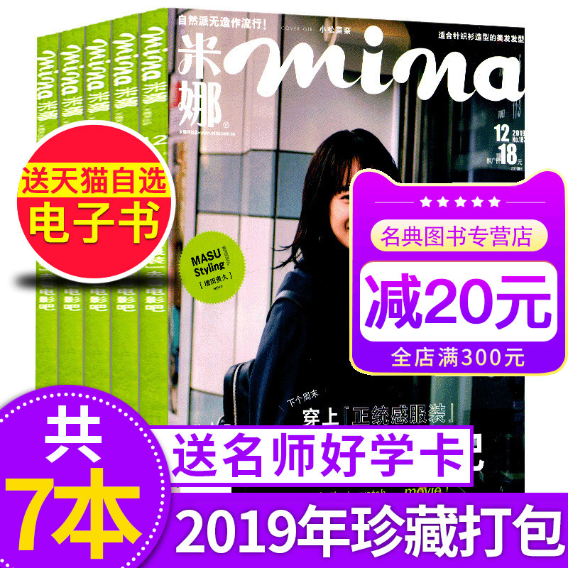 [all year of 2019] Mina Mina magazine from January to October, November and December, 2019, 12 copies in total