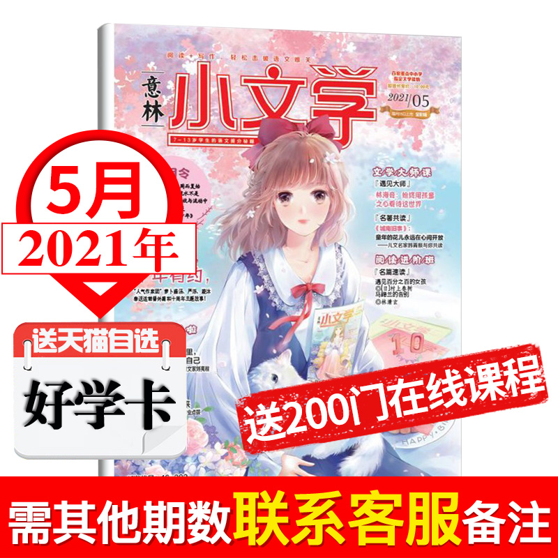 [single copy can be changed by contacting customer service] Yilin small literature journal, March 2021 youth campus composition material Journal