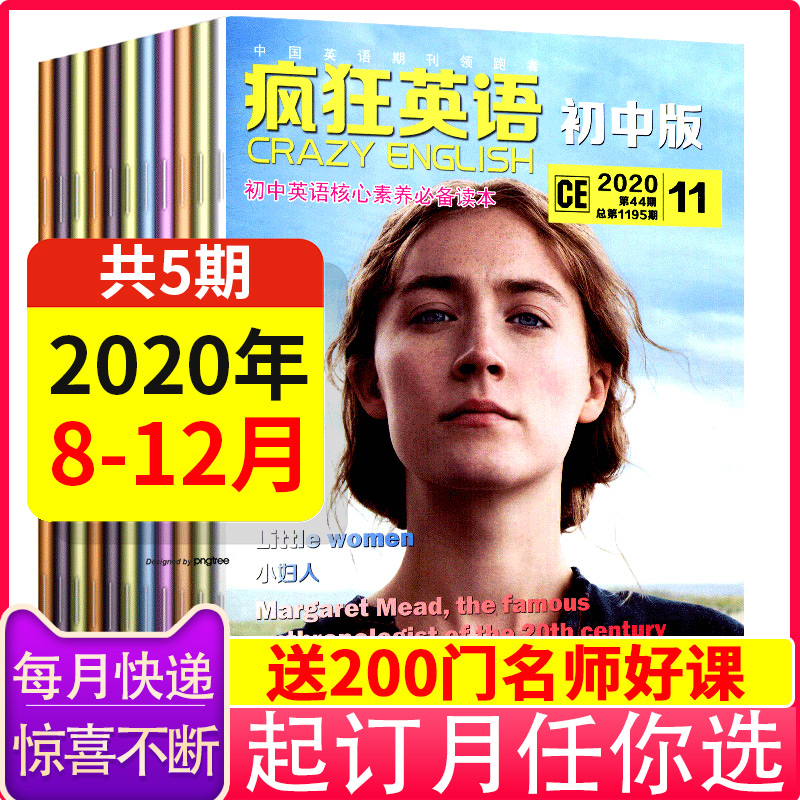 [8 / 9 / October, 5 copies in stock first] Crazy English junior high school edition magazine will pack Chinese English bilingual extracurricular books for junior high school students from August to October / November / December 2020