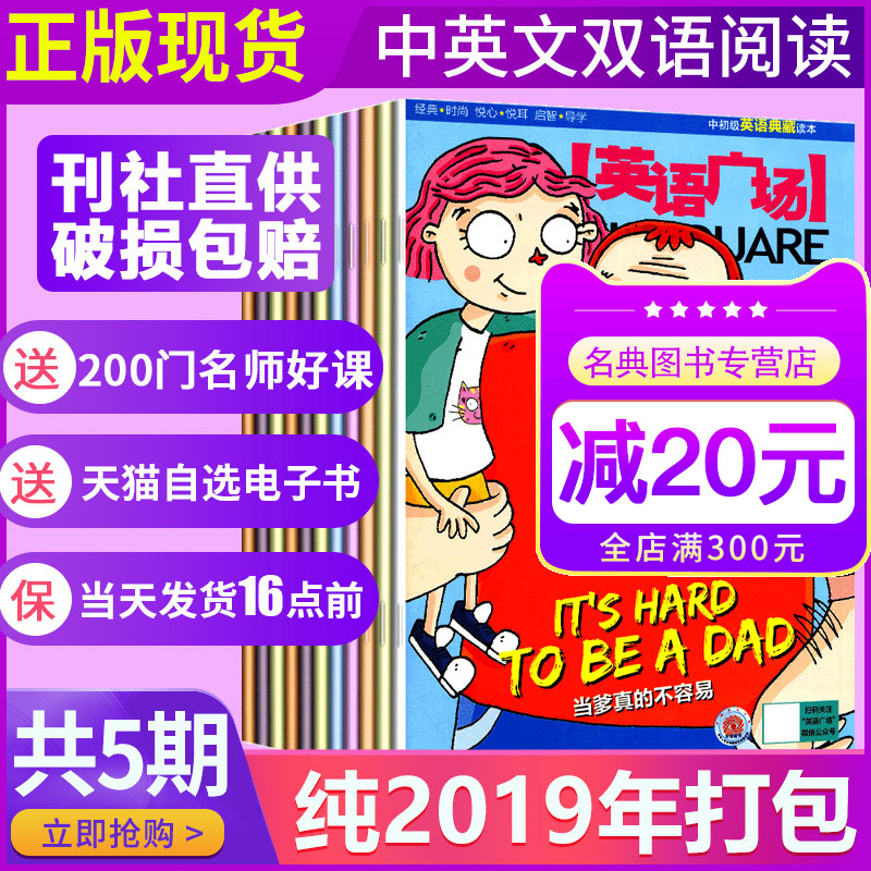 [5 issues and 4 copies] English Plaza magazine will pack bilingual Chinese and English junior high school students Extracurricular guidance and learning books and periodicals in July 8, 9, 11, and December, 2019