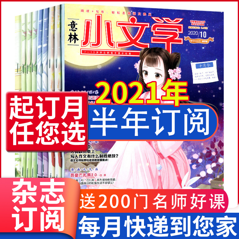 [half year subscription] Yilin small literature magazine, January 2 / 3 / 4 / 5 / 6, 2021, 6 issues in total, packing the inspirational American composition materials of primary and secondary school students youth campus