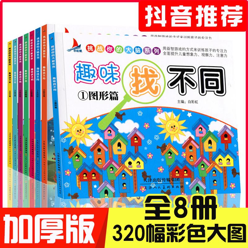 趣味找不同儿童书7-10岁益智专注力思维训练书籍全套8册小学生2-3-6-8-12周岁幼儿少儿童找茬书开发大脑游戏绘本智力图画