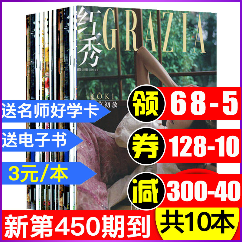 [new issue of 12] Hongxiu magazine issues 443-447 / 449 in 2020 + 420 / 421 / 423 / 424 / 426 / 427 in 2019