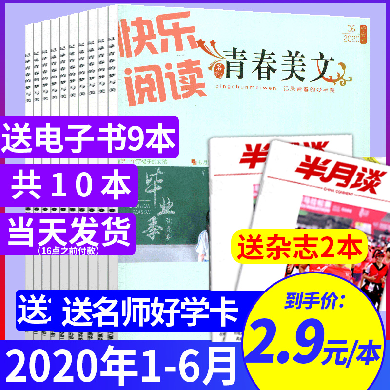 [2 free, 10 in total] Zhesi happy reading Youth magazine from January to March, April, may and June, 2020 + one previous issue of literature abstracts Zhesi series periodicals