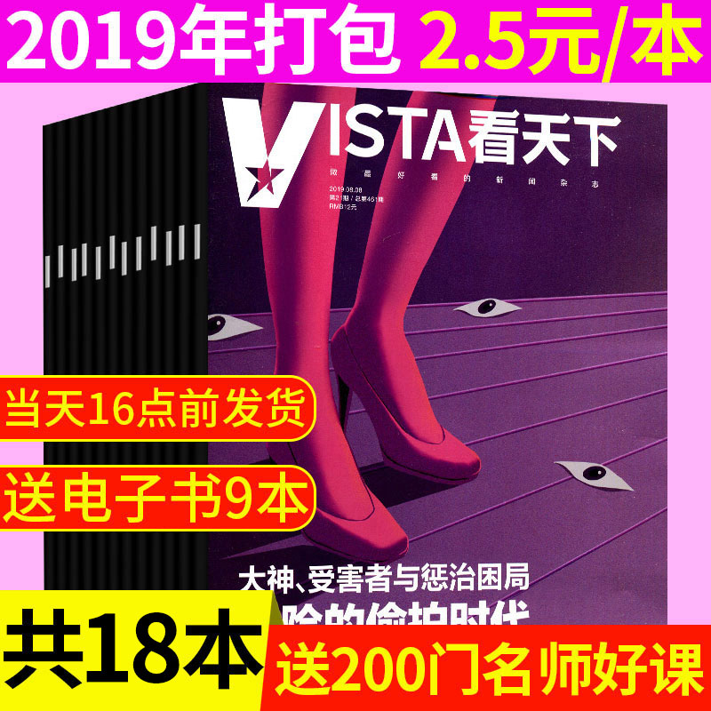[a total of 20 in pure 2019] Vista read the world magazine from January to December, 2019 randomly packaged Chinas current affairs, life, news, hot spots, information, finance, business, society, science and technology, entertainment, non Journal