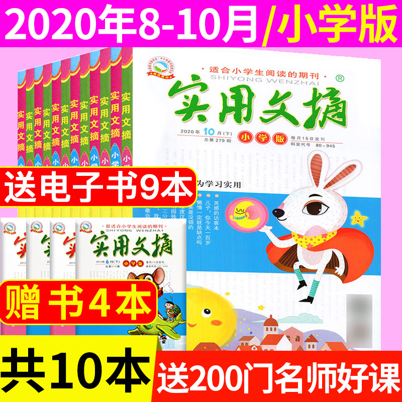 [send 4 copies in total 10 copies] practical abstracts primary school edition magazine in July / August / September 2020 pack up and down the composition materials of Grade 3-6 primary school students childrens literature periodicals teenagers Extracurricular Reading