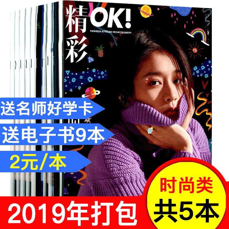 【总5本打包】OK精彩杂志2019年185/188/189/190/192期 明星娱乐时尚红秀类过期刊