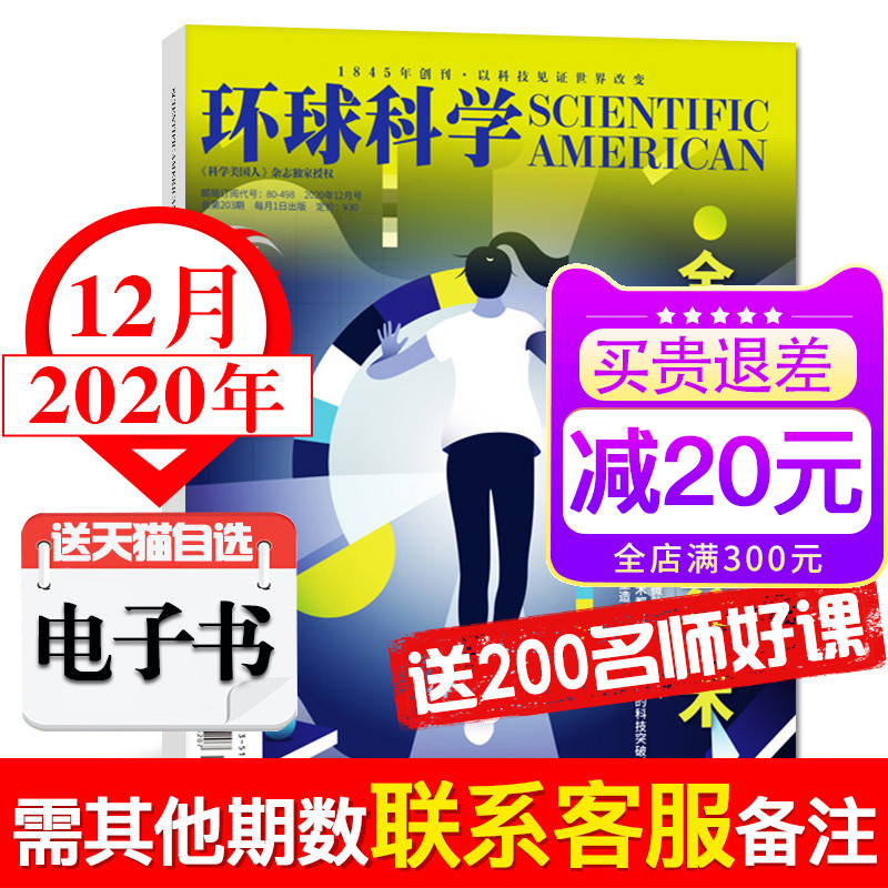 Global Journal of science December 2020 [number of issues that can be modified by contacting customer service] Scientific American Chinese popular science journal [single edition]