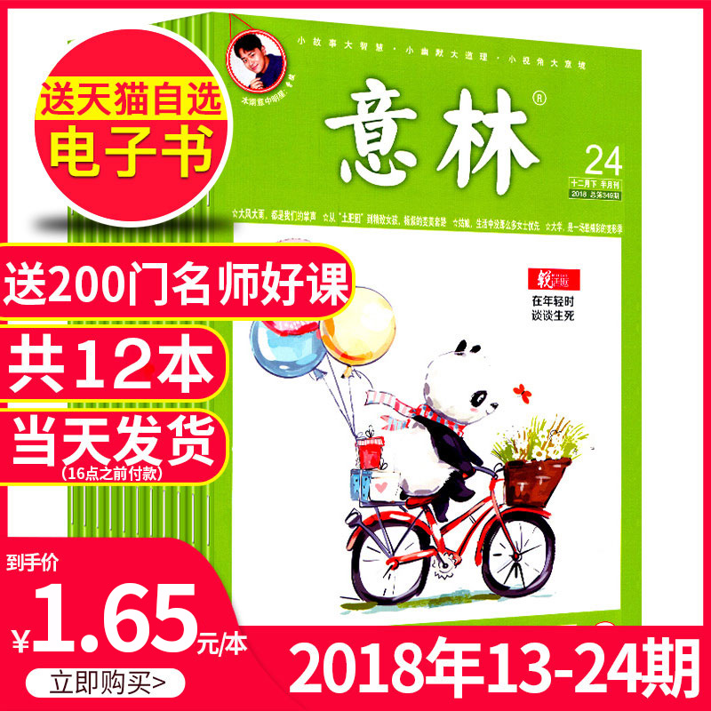 [1.65 yuan / book, 12 copies in total] Yilin magazine, issue 13-24, the second half of 2018, packed with full score composition materials for college entrance examination